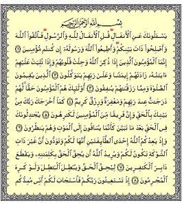 The use of the word Anfal